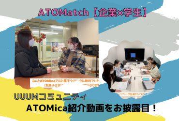【UUUMコミュニティ】「ATOMica施設紹介」動画完成!次の新しい動画作成に向けて奮闘中💪