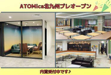 ATOMica北九州プレオープン!ぜひ内覧にお越しください♪〜オープニングセレモニーも実施します〜