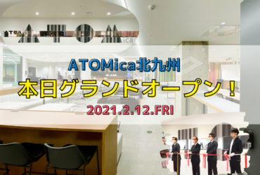 ATOMica北九州グランドオープン!