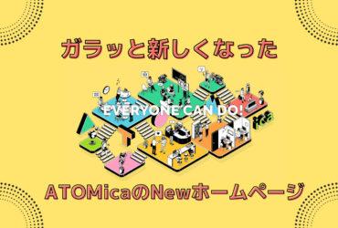 ホームページがとってもステキにリニューアル♪〜ATOMica本社について雑談〜
