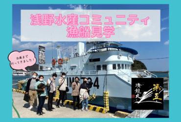 陽気で厳しい海の男たちのこと〜AIを活用したカツオ一本釣り『第五清龍丸』〜