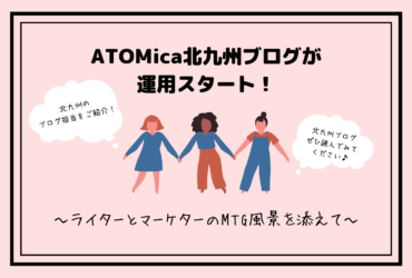 『ATOMica北九州ブログ』開設しました♪〜ライターのご紹介〜