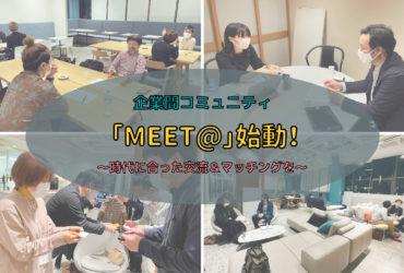 企業間コミュニティ「MEET@(ミートアット)」のサービス提供を開始します!〜新しい出会いが欲しい方は必見〜