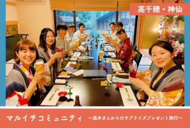 【マルイチコミュニティ】サプライズプレゼントで高千穂・旅館「神仙」へ