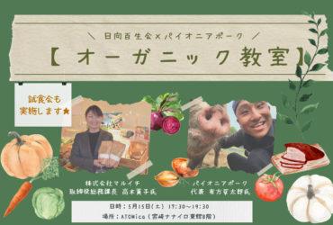 【試食あり!】オーガニック野菜「日向百生会」×放牧豚「パイオニアポーク」トークイベント♪