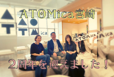 【感謝】ATOMica宮崎、2歳になりました♪〜3年目もよろしくお願いいたします〜