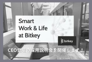 【限定開催】CEO初登壇!6/19(土)「ビットキー」が採用イベントをおこないます!