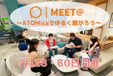 【MEET@】7月28日&30日開催★ATOMicaでゆるく繋がりませんか?
