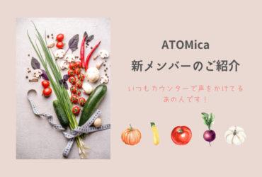 【ATOMicaスタッフ紹介】みんな大好き大石さん♪