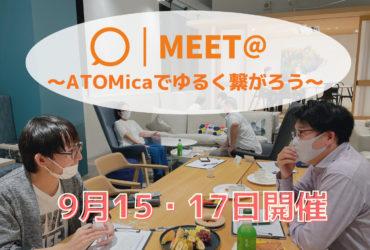 【新料金】9月のMEET@開催のお知らせ〜出会ったあともゆるく繋がる♪〜