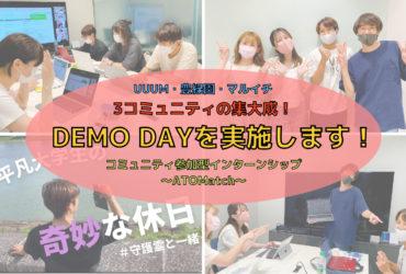 【8月31日】ATOMatchの活動報告会「DEMO DAY」を実施いたします!