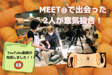 【MEET@】の出会いでコラボが実現!動画作成者とレシピ考案者の出会いで起こった奇跡とは?